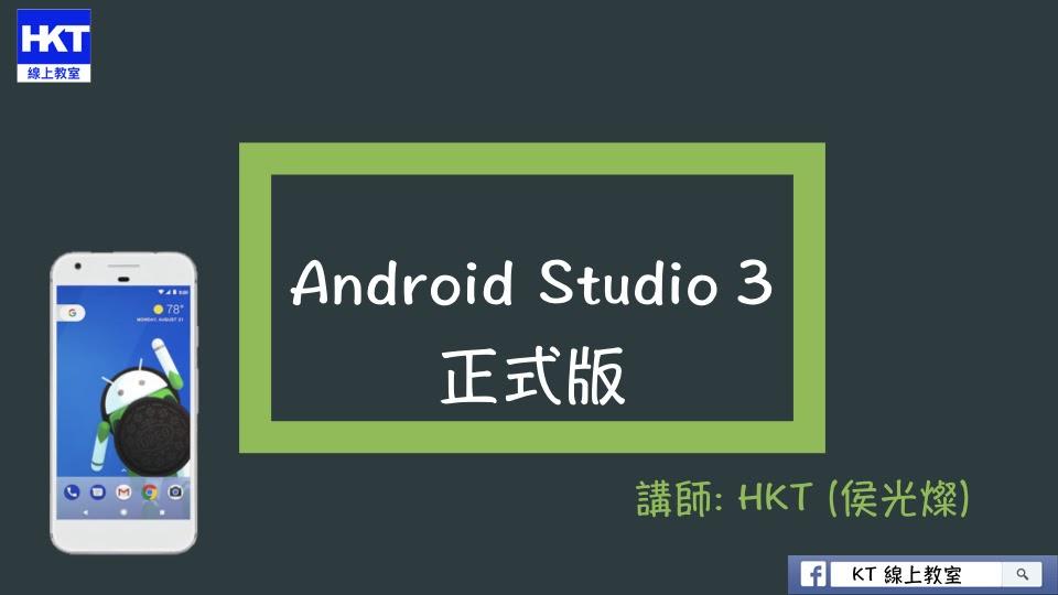 Android Studio 3 新功能介紹