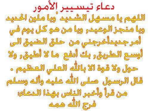 دعاء تيسير الامور والفرج والرزق Makusia Images