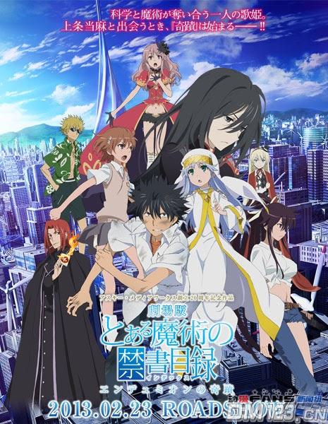 アニ乄! ゲーム! 資訊轉貼站: 劇場版「魔法禁書目錄安迪米昂的奇蹟」BD/DVD將於8月28日發售