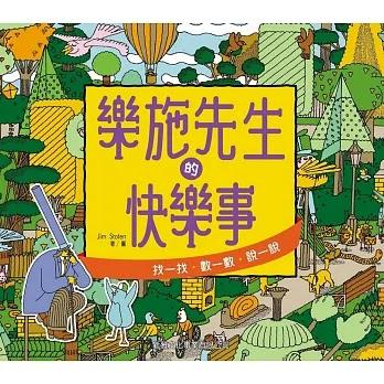 【人氣產品】樂施先生的快樂事~熱賣好書