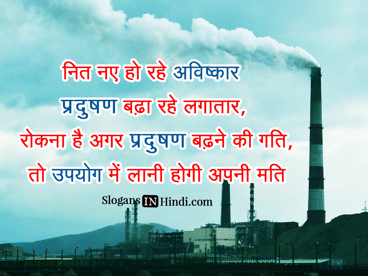 poster catchy slogans on air pollution