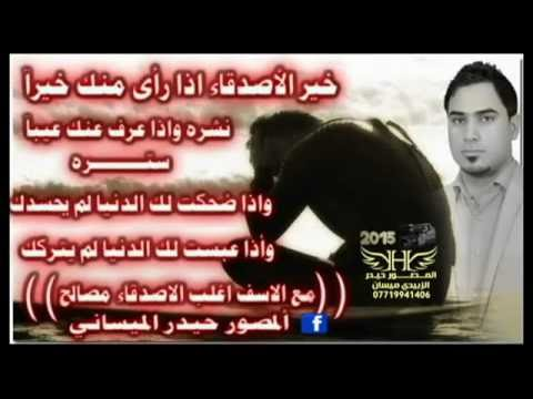 شعر عن الصديق الخاين حزين Shaer Blog