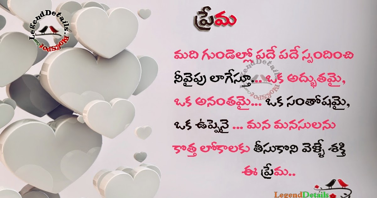 46 Heart Touching Birthday Quotes For Lover In Telugu Wisdom Quotes