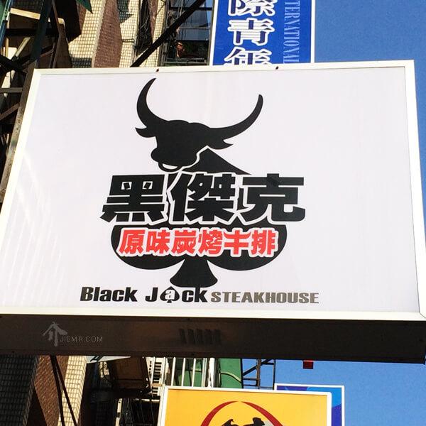 新莊黑傑克牛排館