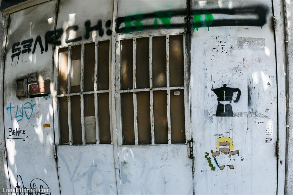LookAtIsrael.com: Коробченки  (israel  флорентин тель авив неве цедек street art )
