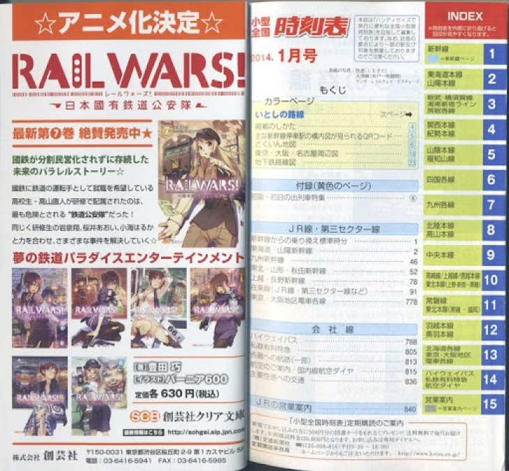 Rail-Wars-Nihon-Kokuyuu-Tetsudou-Kouantai_anime