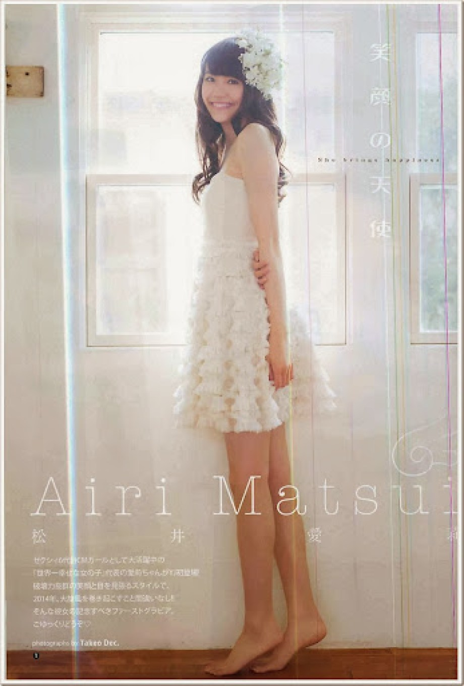 Matsui_Airi_Young_Jump_Magazine_gravure_01