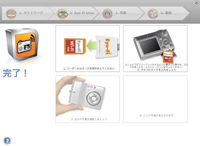 Eye-Fi CenterScreenSnapz008.jpg