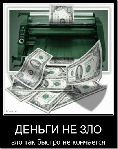 608182-2010.11.21-06.07.52-bomz.org-demotivator_dengi_ne_zlo_zlo_tak_biystro_ne_konchaetsya