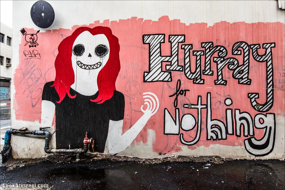 LookAtIsrael.com - Фото путешествия по Израилю | Граффити Тель Авива - стены говорят | Tel Aviv street art