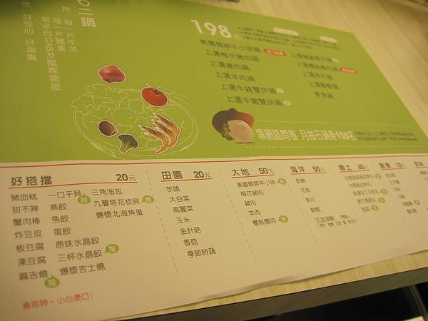 火鍋, 台中火鍋, 公益路美食, 精誠商圈, 台中美食IMG_1223.JPG