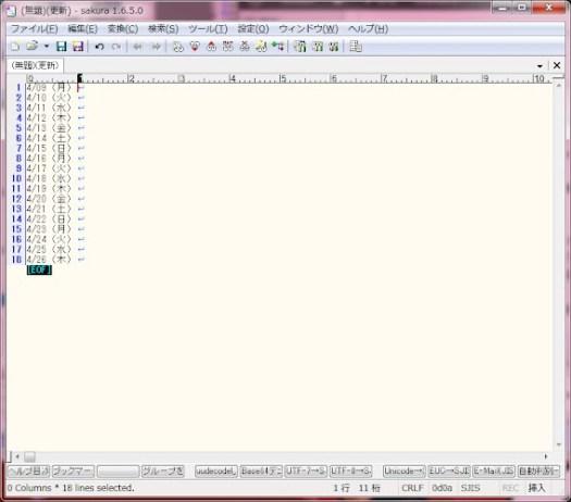 (無題)(更新) - sakura 1.6.5.0  20120409 221843.jpg