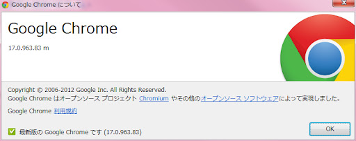 Google Chrome について 20120328 204117.bmp
