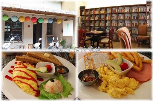 發現生活的價值: 臺南【bRidge+橋上看書】早午餐