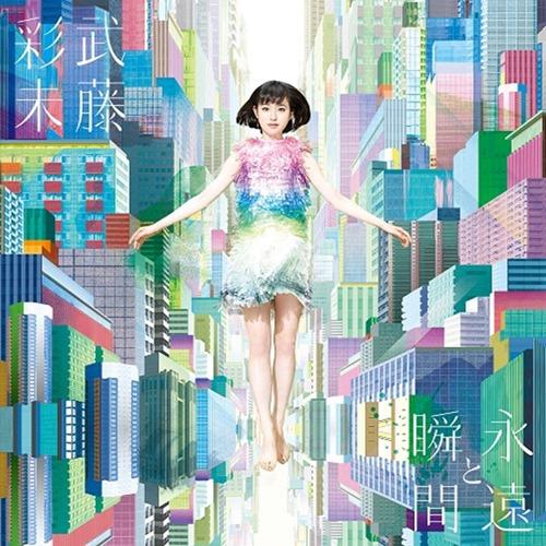 muto_ayami_album_cover_01