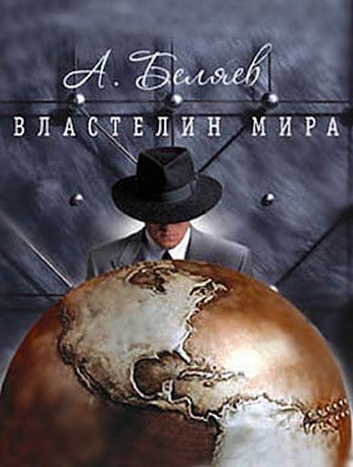 beljaev_vlastelin_mira