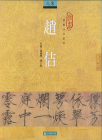 趙佶,石頭出版
