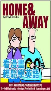 HOME&AWAY-看漫畫輕鬆學英語(C20101101) screenshot 0