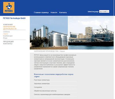 Petkus Technologie GmbH