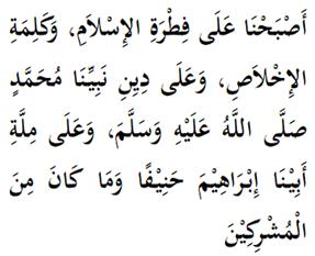 doa al-mathurat - 11-doa02-pagi
