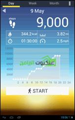 تطبيق عد الخطوات والمسافة والسعرات الحرارية للأندرويد Pedometer -1