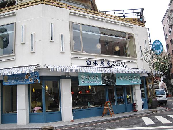 台中美食, 勤美綠園道, 尼克咖啡, 早午餐, IMG_1598.JPG