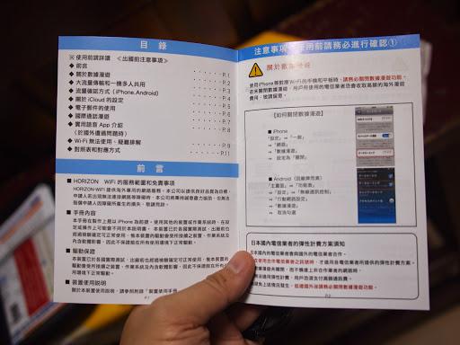 【數位3C】Horizon Wifi 日商赫徠森國際企業行動無線網路設備租用 : 出國旅遊好夥伴~au 4G LTE 嵐的吃到飽實測! 3C/資訊/通訊/網路 區域 新聞與政治 旅行 旅行注意事項 日本(Japan) 硬體 網路 行動電話 試吃試用業配文 通信