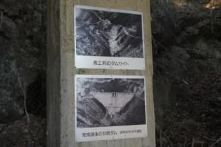 着工前のダムサイト(上)、完成直後の引原ダム(下)