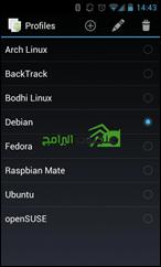 تطبيق تشغيل توزيعات لينكس على الأندرويد Linux Deploy 2