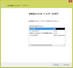 ESET-SSL_export-4.png