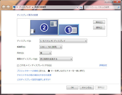 画面の解像度 20120604 211348.jpg