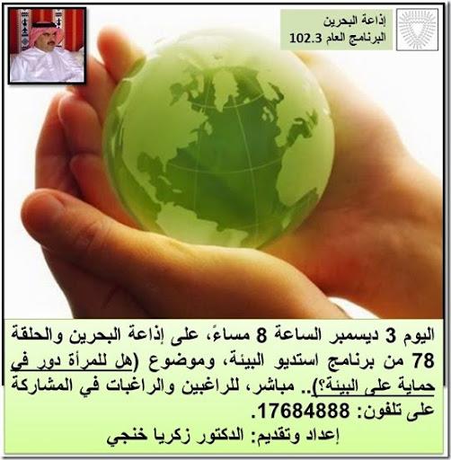 موقع الدكتور زكريا خنجي 2014