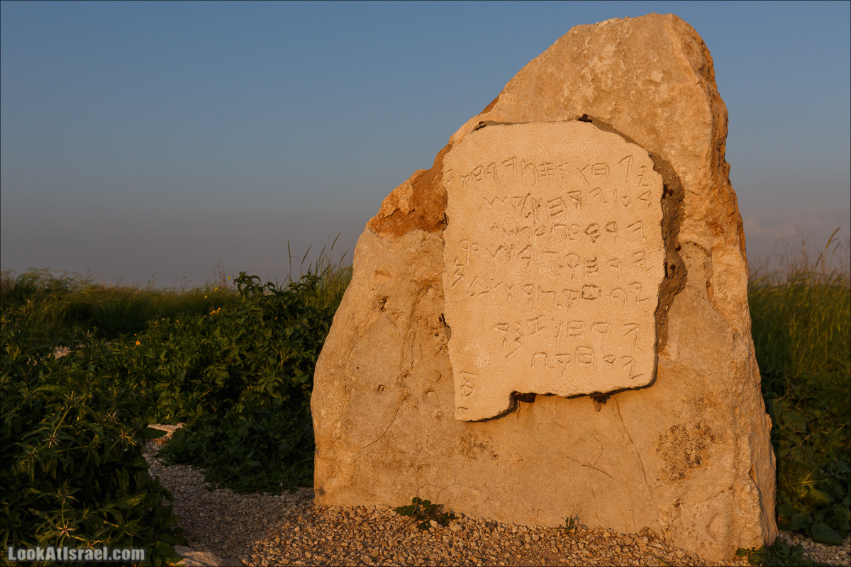 LookAtIsrael.com - Тель Гезер   Tel Gezer   תל גזר