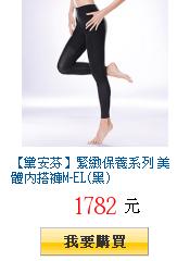 【黛安芬】緊緻保養系列 美體內搭褲M-EL(黑)