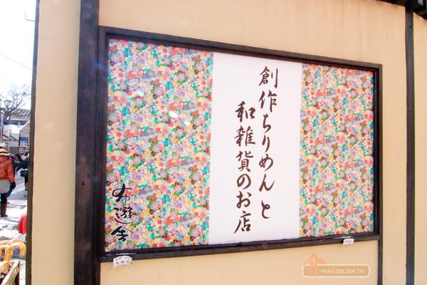 日本輕井澤手創品雜貨店家的海報