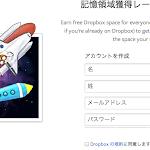 Dropbox_Space_Race.png