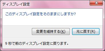 ディスプレイ設定 20120604 211734.jpg
