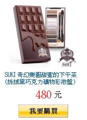 SUKI 奇幻樂園甜蜜的下午茶(絲絨黑巧克力礦物彩妝盤)