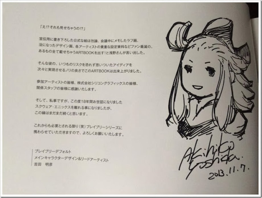 1386243896-bravely-default-art-book-yoshida-personal-message