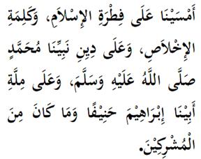 doa al-mathurat - 11-doa02-ptg