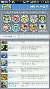 졸라맨 스타툰 screenshot 2