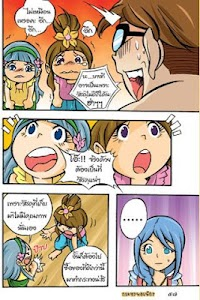 สุภาษิตสอนหญิง3 ฉบับการ์ตูน screenshot 2