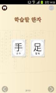 재미나라-만화한자 2권 screenshot 2