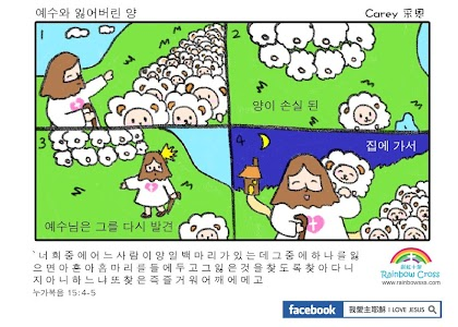 만화 성경 만화 예수 COMIC BIBLE FULL screenshot 9
