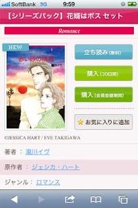 ハーレクイン ライブラリ screenshot 1