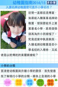 幼稚園指南(完整版) screenshot 0