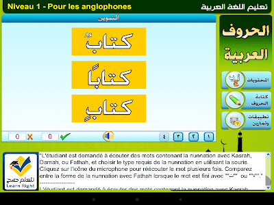 Enseignement de l'arabe screenshot 4