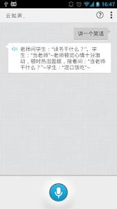 云知声语音助手 screenshot 4