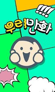 무료만화 우리만화 - 웹툰 일본만화 컬러만화 순정 screenshot 0