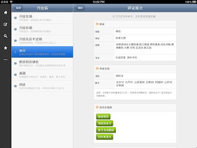 国医堂-中医全科专家 screenshot 6